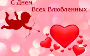 Сочиняя стихи на день святого Валентина, постарайтесь обязательно использовать в них имя адресата!