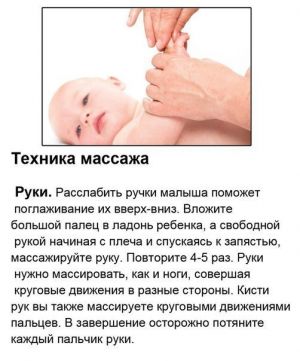 Массаж для грудничка