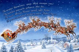 Написать Деду Морозу письмо