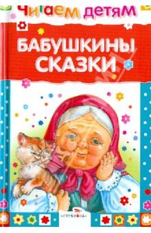 """Книжка для детей """"Бабушкины сказки"""""""