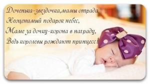 Поздравление с рождением дочки