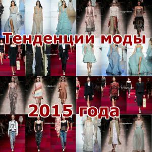 Тенденции моды лета 2015