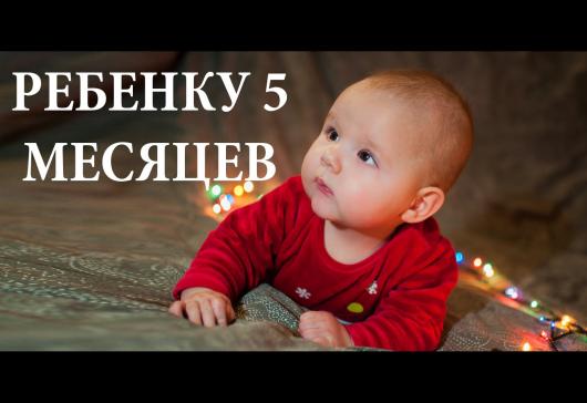 ребенку пять месяцев