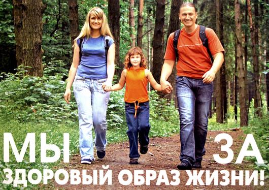 семья за здоровый образ жизни