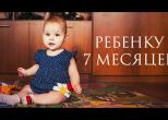 Развитие ребенка в 7 месяцев - что умеет и чему может научиться