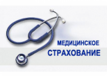 Медстрахование: особенности и плюсы