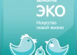 В России организована первая «Школа ЭКО»
