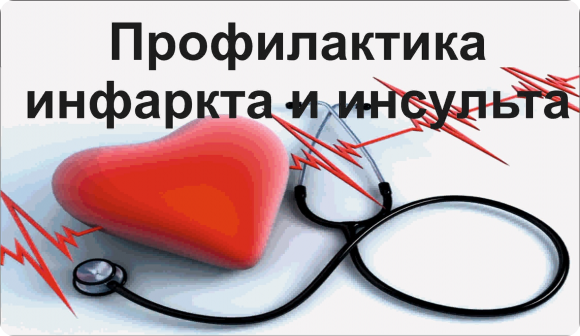 профилактика Инфаркт и инсульт